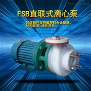 南冠牌FSB系系氟塑料化工离心泵