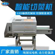 大型数字切菜机中央厨房净菜加工切菜使用