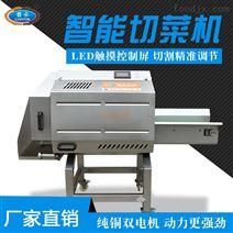 大型數字切菜機中央廚房凈菜加工切菜使用