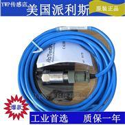 美国派利斯TM0782A振动加速度传感器系列