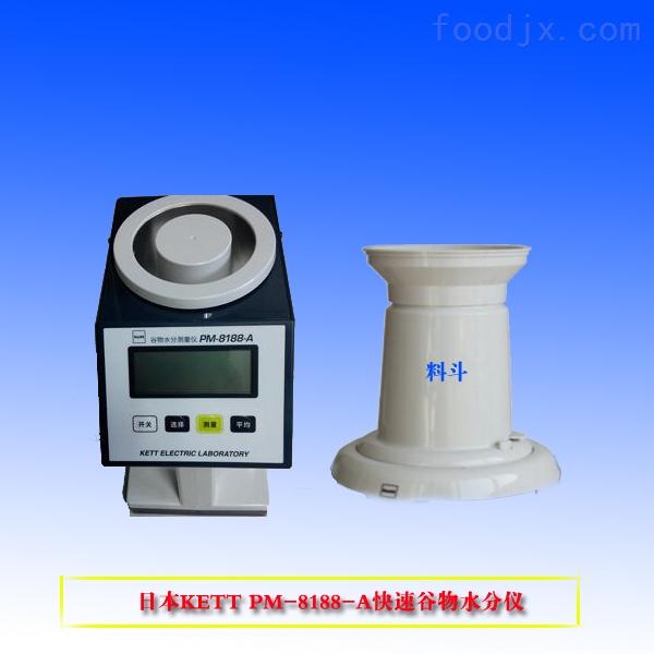 日本KETT PM-8188-A快速谷物水分仪
