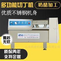 大型全自动可调节奶酪切丁机切块机切片机