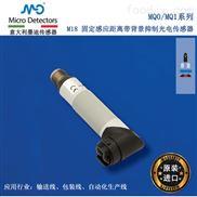 墨迪M.D.光电传感器 Micro Detectors