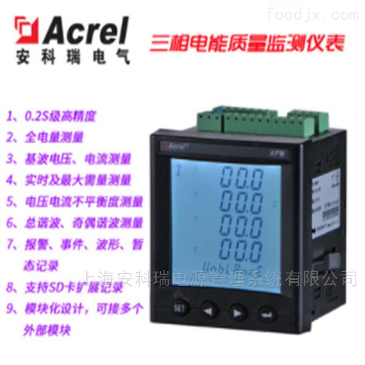APM830/MA84 安科瑞电能质量监测仪表
