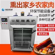 XZ-YXL-50B全自动蒸煮烘干烟熏上色一体机烟熏炉