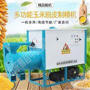 小型玉米脱皮制糁机苞米去皮磕糁机打糁机
