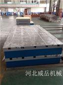 铸铁焊接平台 经久耐磨 保证精度 放心使用