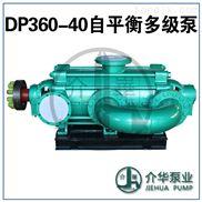 DP360-40X4 自平衡多级泵