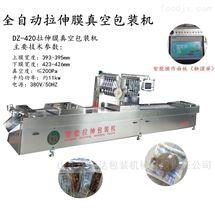 420台湾小烤肠拉伸膜真空包装机