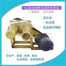 慶陽新款全自動米線機 多功能仿手工米粉機