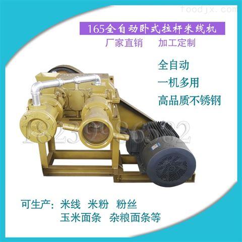 敦煌大型拉桿式米線機 全自動自熟米粉機