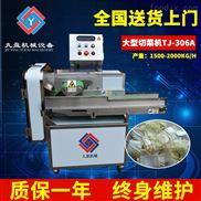 大型切菜机果蔬生产线机械厂家TJ-306A