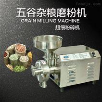 不锈钢商用五谷杂粮磨粉机