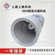 SDS隧道风机