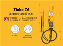 福禄克T6-600 非接触电压测试钳表