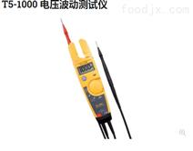 福禄克 T5-1000 电压波动测试仪