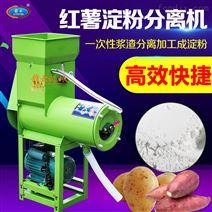 红薯刷粉渣浆分离机