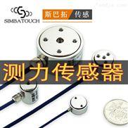 斯巴拓耐高温高精准度测力传感器圆柱形
