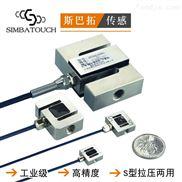 斯巴拓高精度S型拉压力传感器测力称重