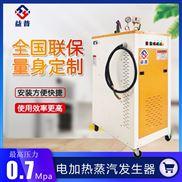 亮普直销全自动电加热蒸汽发生器 安全环保
