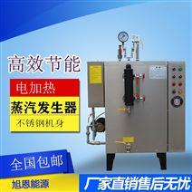 蒸汽發生器節能鍋爐全自動高效鍋爐
