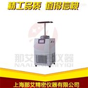 云南立式冷冻干燥机-菌种保藏型
