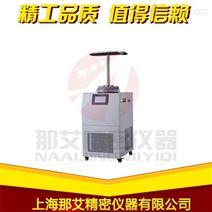 云南立式冷凍干燥機-菌種保藏型