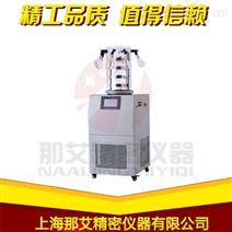 云南立式冷凍干燥機-掛瓶型