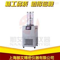 陜西立式冷凍干燥機-壓蓋型上海那艾廠家