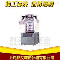 上海那艾臺式冷凍干燥機-掛瓶型