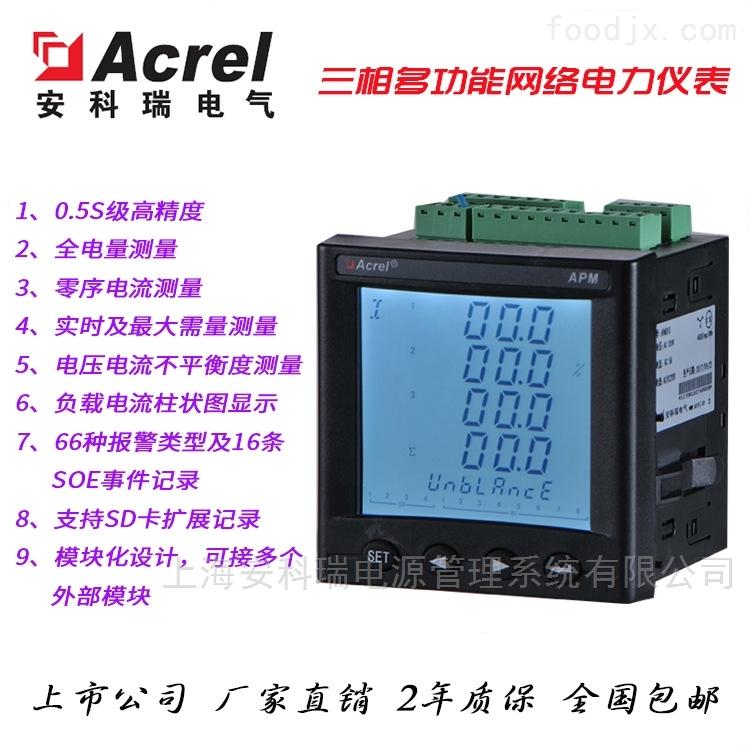 安科瑞 APM810/F 带付费率三相电能表