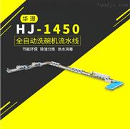 HJ-1450全自动洗碗机流水线 定制款 特惠价