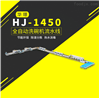 HJ-1450全自動洗碗機流水線 定制款 特惠價