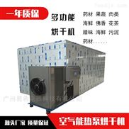 香菇烘干机 空气能热泵烘干设备 厂家价格