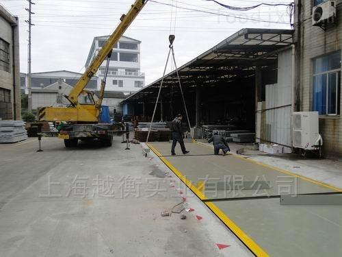 上海越衡YH-80噸地磅生產廠家