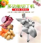 千页豆腐切丁机多功能切菜机