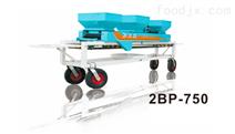 水稻育秧播種機2BP-750