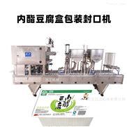 内酯豆腐包装机及自动灌装封口机操作步骤