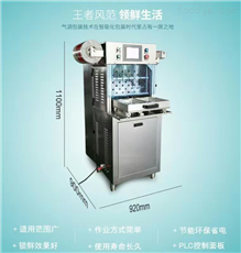 MAP-V200盒式气调保鲜包装机