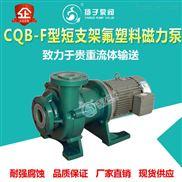 CQB型氟塑料磁力泵衬氟泵耐腐蚀泵耐酸碱泵