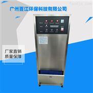百江50克G风冷臭氧消毒机设备水冷