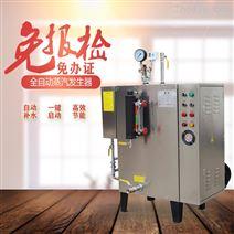 旭恩電熱蒸汽發生器酸奶滅菌蒸汽機