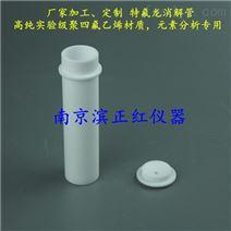 特氟龙聚四氟乙烯消解管适配永乐康消解器