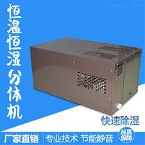 酒柜分体机 恒温恒湿控制酒柜空调设备价格