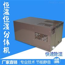 酒柜分體機 恒溫恒濕控制酒柜空調設備價格
