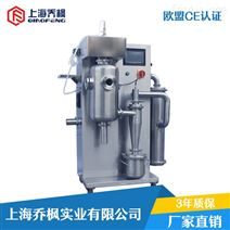 實驗室用小型噴霧干燥機生產廠家價格