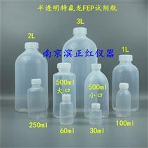 进口FEP窄口试剂瓶广口样品瓶痕量分析专用