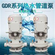 GDR系列热水管道泵采暖系统循环增压泵