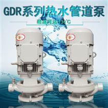 GDR系列熱水管道泵采暖系統循環增壓泵