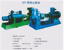 厂家直销AY型单 两级离心油泵